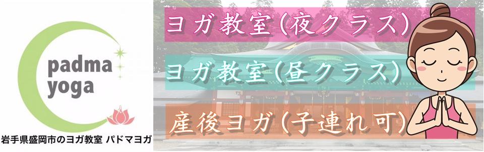 盛岡のヨガ教室パドマヨガ